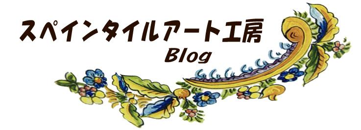 スペインタイルアート工房 Blog